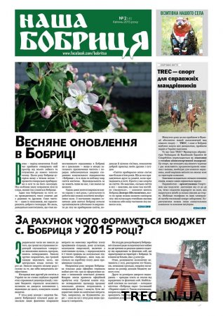 """TREC в газете """"Наша Бобриця"""""""