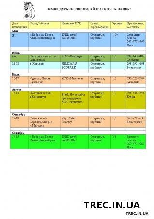 Календарь соревнований 2016